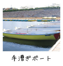 手漕ぎボート1
